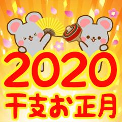 2020年干支ねずみのお正月【年末年始】