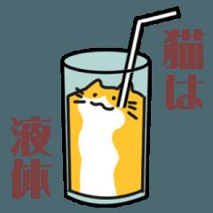 猫は液体スタンプ