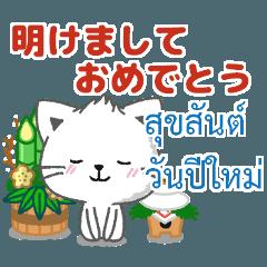 タイ語と日本語新年の挨拶やお祭り