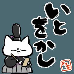 格言ぽく言うネコ7~古文編~