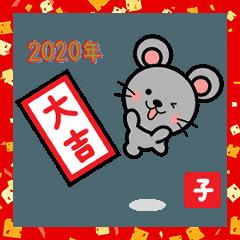 あけおめ 2020 !【子】