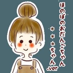 【カスタム】ほのぼのおだんごちゃん