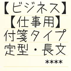 【カスタム】付箋定型長文~仕事ビジネス~