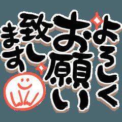 [LINEスタンプ] 動く☆でか筆文字しんぷる