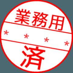 【カスタム】業務用「済」スタンプ