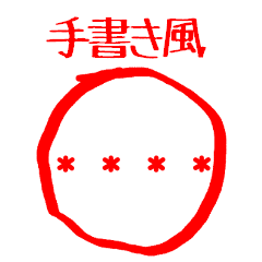 【カスタム】自分の名前用ハンコ・判子