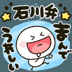石川県の方言♡棒人間