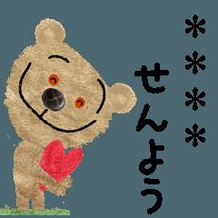 くまのぬいぐるみ♡カスタムスタンプ