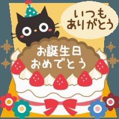 [LINEスタンプ] 動く!黒ねこの大人かわいい誕生日&お祝い (1)