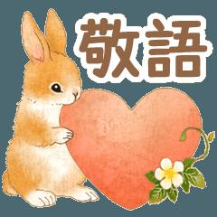 敬語で伝える☆野山のどうぶつたち(うさぎ)