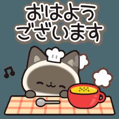 毎日使えるシャム猫スタンプ