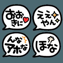 関西弁♡毎日ふきだし