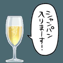しゃべるシャンパン