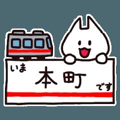 大阪 地下鉄御堂筋線 ふぁみ吉の今ここです