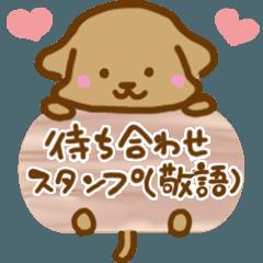 待ち合わせスタンプ(大人女子の敬語)