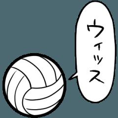 しゃべるバレーボール