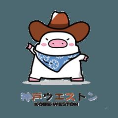 神戸ウエストン(神戸市西区公式キャラ)