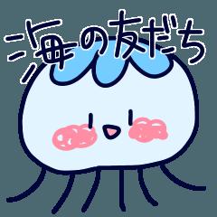 海の友だちすたんぷ