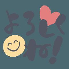 [LINEスタンプ] まるっこデカ筆文字でゆる可愛く!