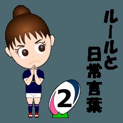 ラグビールールと会話スタンプ2(女性編)