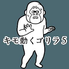 キモ動くイカれたゴリラ5