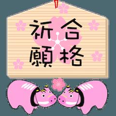 桜べこ お祝いセット