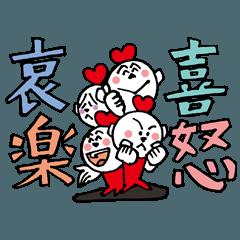 こころちゃま(四字熟語)