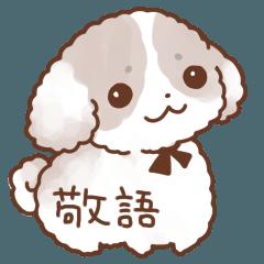 ふわもこシーズー犬すたんぷ・敬語