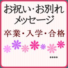 卒業/入学/合格/就職のお祝い・お別れ