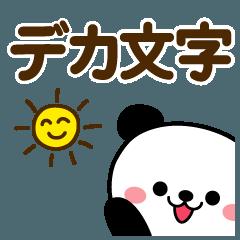 デカ文字♡パンダ