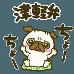 津軽弁♡パグさん