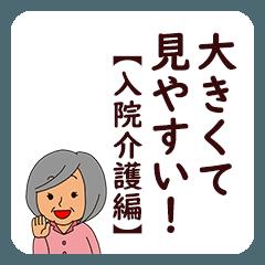 家族間大きい文字スタンプ【入院介護編】