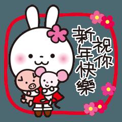 [LINEスタンプ] 春節2♥️花うさちゃん[中国語繁体字]