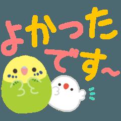 ことりづくし【デカ文字2】