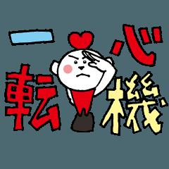 こころちゃま(四字熟語2)
