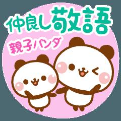 ❤️仲良し敬語【親子パンダ】