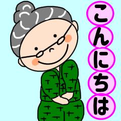 [LINEスタンプ] 梅おばあちゃんだよ。