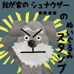 愛犬の名前になる☆シュナウザースタンプ