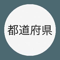 北海道、東北、関東、中部 都道府県名ー