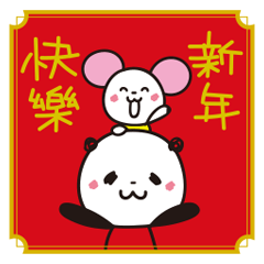 [LINEスタンプ] 春節♥️福福ぱんだ♥️