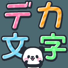 動く!カラフルデカ文字パンダ