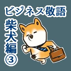 ビジネス敬語 柴犬編3