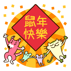 モチャとジャッキーの中国語〜春節の鼠年〜