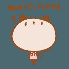 くりちゃんのほのぼのスタンプ