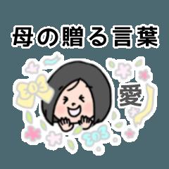 母の贈る言葉