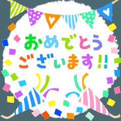 おめでとうセット・4(動画)