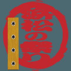 [LINEスタンプ] はんこ屋さん 浜松の祭り会話 カスタム