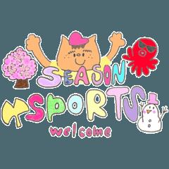 シーズン☆スポーツ