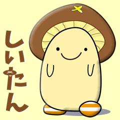 しいたん【日野町公式キャラクター】