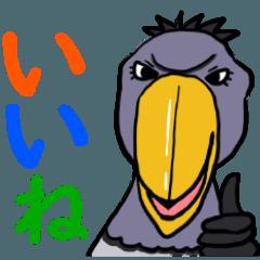 [LINEスタンプ] むっつりハシビロコウの「セン」2